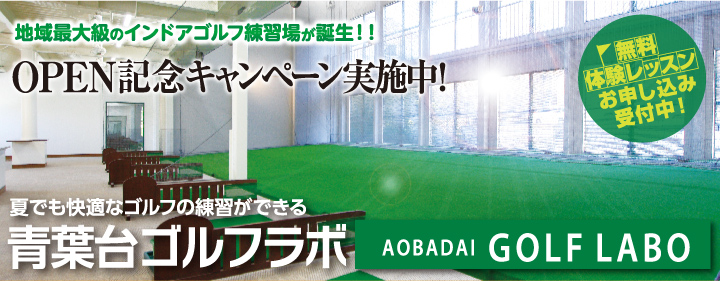 青葉台ゴルフラボ6/11(土)OPEN