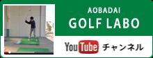 青葉台ゴルフラボYouTubeチャンネル