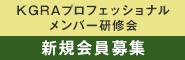 KGRAプロフェッショナルメンバー研修会